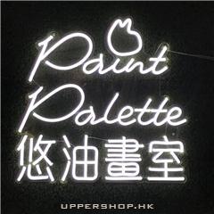 悠油畫室Paint Palette