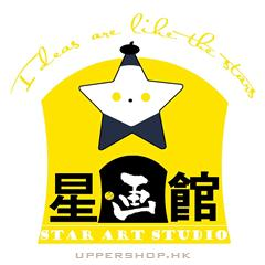 星畫館Star Art Studio