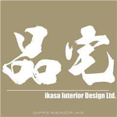品宅ikasa Interior design Ltd