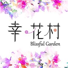 幸.花村Blissful Garden