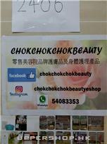 Chok之風 美容護膚部屋