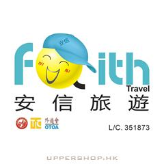 安信旅遊Faith Travel
