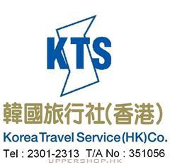 韓國旅行社 (香港)