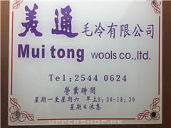 美通毛冷Mui Tong Wools