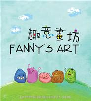 趣意畫坊Fanny's Art