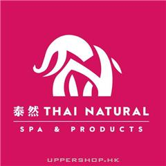 泰然Thai Natural Spa
