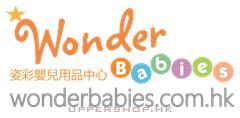 姿彩嬰兒用品中心