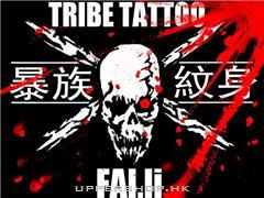 暴族紋身Tribe Tattoo