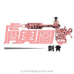 膚輿圖Sk.ink tattoo
