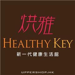 烘雅 - 汗蒸 / 薰蒸Healthy Key