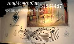 Any Moment Cafe