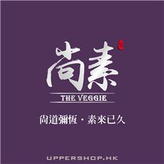 尚素The Veggie