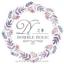 Double Holic Cosmetics 之華美妝屋
