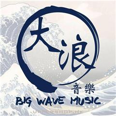 大浪音樂文化 - 歐洲提琴專門店Big Wave Music Culture Holdings Ltd