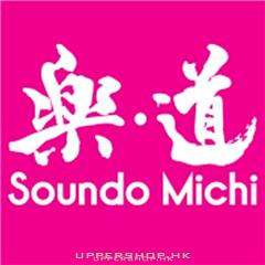 樂道結他維修Soundo Michi Guitar Workshop
