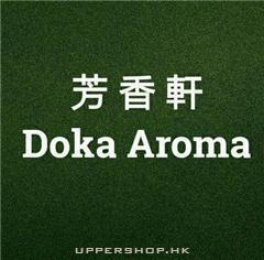 芳香軒Doka Aroma - DIY