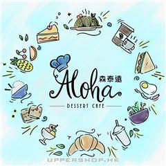 森泰遠甜品餐廳Aloha Dessert Cafe