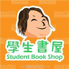 學生書屋Student Book Shop