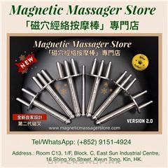 「磁穴經絡按摩棒」專門店Magnetic Massager Store