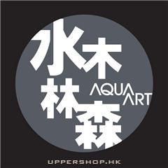 水木林森Aqua Art