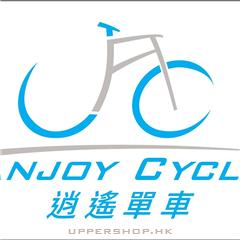 逍遙單車店Anjoy Cycle Shop