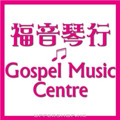 福音琴行Gospel Music Centre