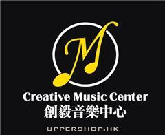 創毅音樂中心 - 葵興總店