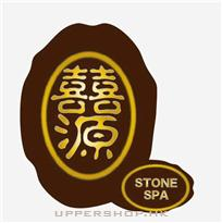 囍源能量房 - StoneSpa