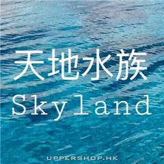 天地水族skyland