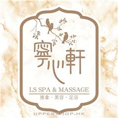 寧心軒LS Spa & Massage