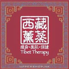 西藏薰蒸Tibet Therapy