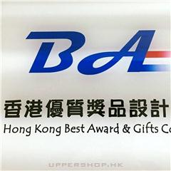 香港優質獎品Hong Kong Best  Award & Gift Co