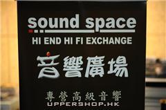音響廣場Sound Space