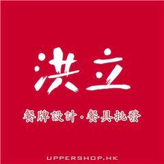 洪立 餐牌設計及餐具批發Red Dining Products