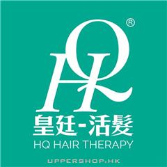 皇廷活髮HQ Hair Therapy