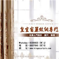皇室窗簾蚊網專門店Kings Curtain
