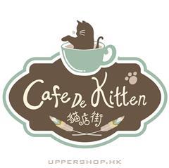 貓店街Cafe de Kitten