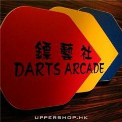 鏢藝社Darts Arcade