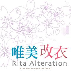 唯美改衣Rita Alteration