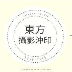 東方攝影沖印公司 - 証件相專門店