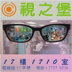 視之堡眼鏡中心