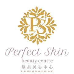 臻美美容中心Perfect Skin Beauty Centre
