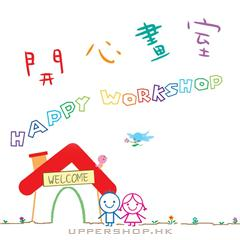 開心畫室Happy Workshop