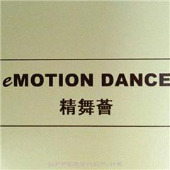 精舞薈Emotion Dance