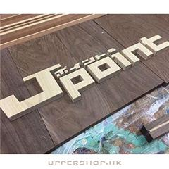 J-Point 全日點J-Point Cafe