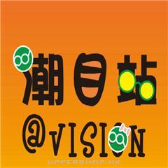 潮目站At Vision