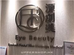 源創美美容鑯體中心Eye Beauty