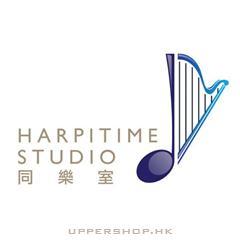 同樂室Harpitime Studio