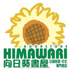 向日葵出版社Himawari Publishing Company