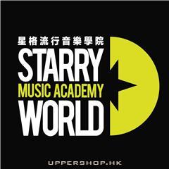 星格流行音樂學院